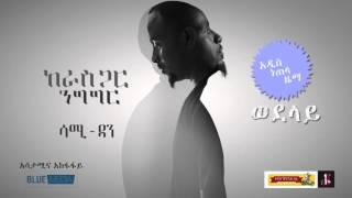 Sami Dan - Wedelay ወደላይ (Amharic)