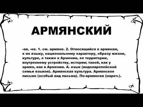 АРМЯНСКИЙ - что это такое? значение и описание