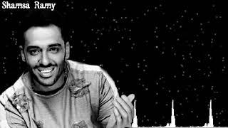 رامي جمال 《بحاول أنساكي》 بالكلمات | Ramy Gamal 《Ba7awel Ansaky》 lyrics