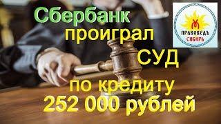 Победа в суде над Сбербанком.  Цена иска  252 000  рублей  21.03.2019г.