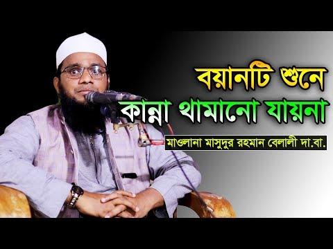 New Bangla Waz 2019 Maulana Masudur Rahman Belali Islamic Waz