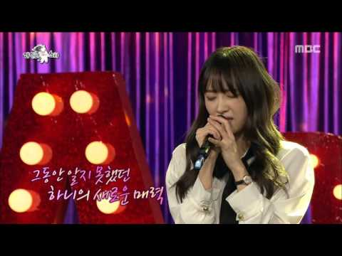 [RADIO STAR] 라디오스타 - Hani sung 'If I Ain't Got You' 20160113
