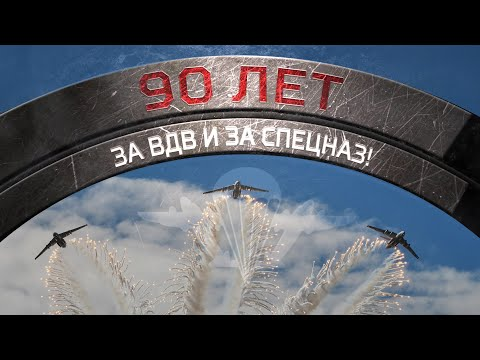 За ВДВ и за Спецназ! Клип к 90 лет ВДВ 2020