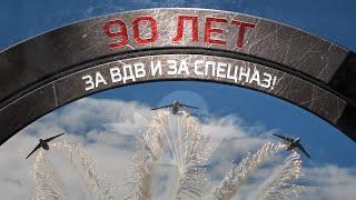 За ВДВ и за Спецназ! (Официальный Клип) к 90 лет ВДВ 2020