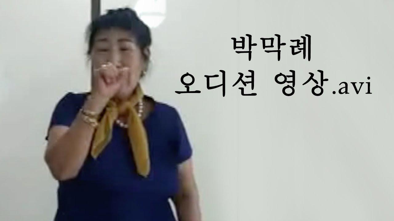 박막례 오디션 영상.avi
