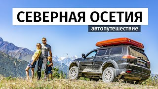 Автопутешествие по Северной Осетии с семьей. Северный Кавказ на авто. Серия 05