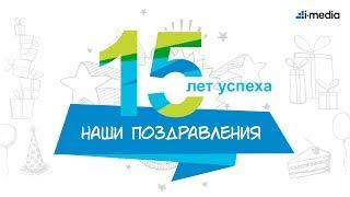 i-Media 15 лет! Наши поздравления, часть 1