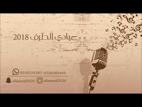 عبادي الطرف  _  ذاك الأناني  2018  فرقة نفود الفن