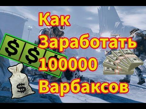 Как быстро заработать 1000000 варбаксов не тратя много времени и сил.