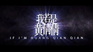 《我若是黃倩倩》黃妃 Huang Fei - 2018 首張時空概念專輯國際版預告片