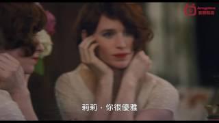《丹麥女孩》Danish Girl 預告片 (HD 1080 中字)