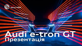Audi e tron GT презентація  Ауді Центр Віпос