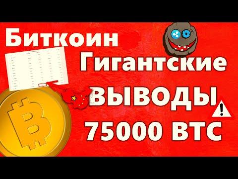 Биткоин Гигантские ВЫВОДЫ 75000 BTC,а день не кончился!! XRP (Ripple) шорт +57% ФРС: Ставка СЕГОДНЯ!