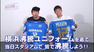 #ドリユニ で募集した夢が決定!【9/16 浦和レッズ戦で夢が叶う!?】