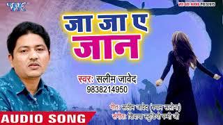 आ गया Saleem Javed का सबसे दर्द भरा गीत - Ja Ja Ae Jaan,Jaan - Bhojpuri Superhit Sad Song 2018