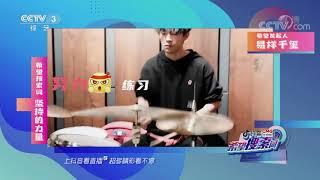[希望搜索词]易烊千玺坚持热爱 成为更好的自己| CCTV综艺