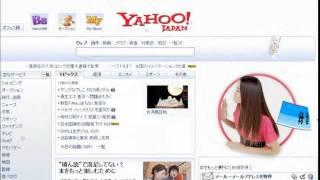 誰に フー! してもらいたい? Yahoo!JAPAN TOPページ バナー広告.