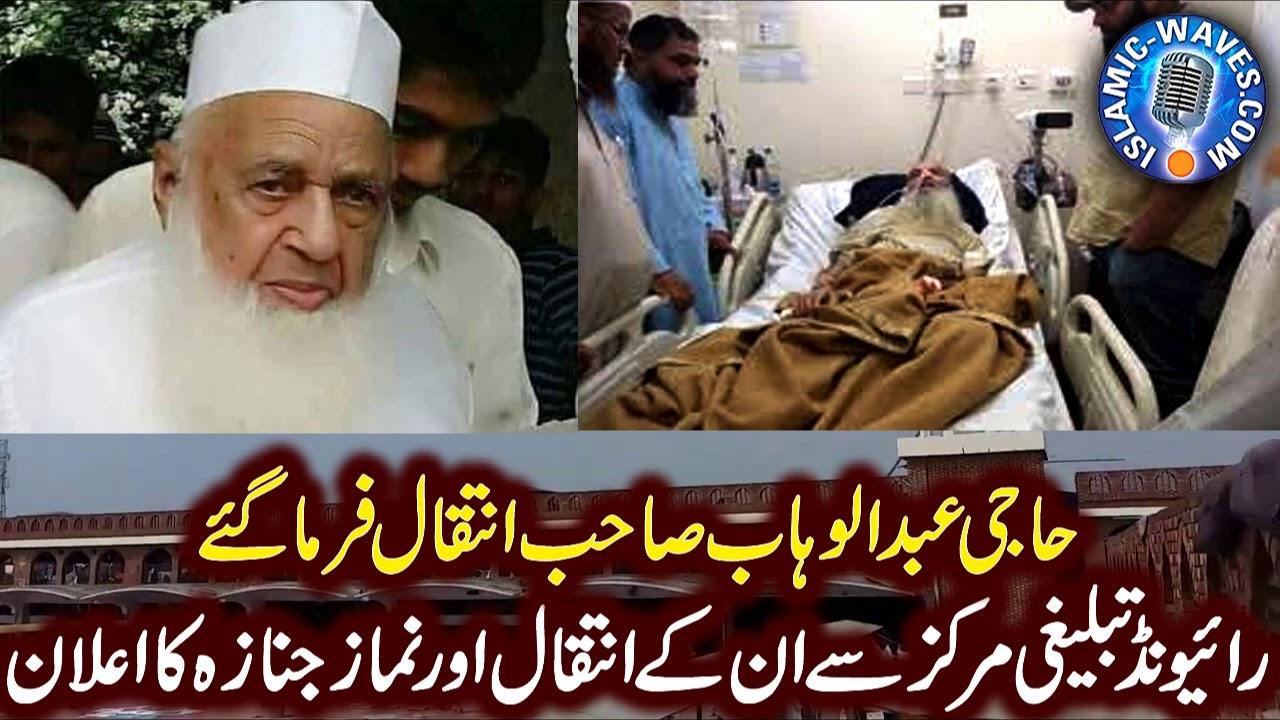 Haji Abdul Wahab Sb Death And Namaz E Janazah Announcement From Raiwind Tablighi Markaz Lahore