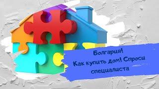 Купить недвижимости в Болгарии. Ответы специалистов(Купить недвижимость в Болгарии, получить ВМЖ в Болгарии. Цель покупки недвижимости. Недвижимость для посто..., 2015-04-20T17:48:03.000Z)