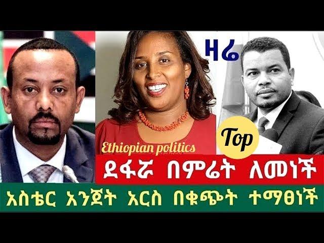 Addis ababa - ደፋር አስቴር በዳኔ በቁጭት እና በምሬት ከሁሉም ቀድመን የተፈናቀልን የተገፋን በቦንብ የሞትን እኛ ነን ግን ????