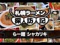 札幌ラーメン探訪記 Vol.1 ~ らー麺 シャカリキ ~ の動画、YouTube動画。