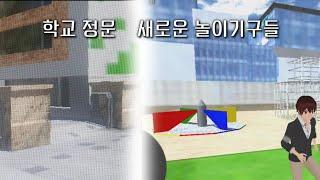 학교 정문과 탈수있는 놀이기구 [3D 운전게임(운전교실…