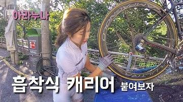 자전거 캐리어 붙여보기 * intallation suction carrier  [아라누나]