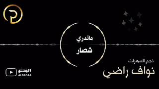 نواف راضي-ماتدري شصار -جديد حفلات2020