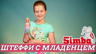 Simba Steffi Love: обзор и распаковка куклы