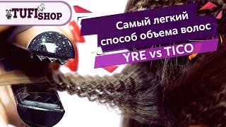 Как сделать прикорневой объем волос? Самый легкий способ с гофре