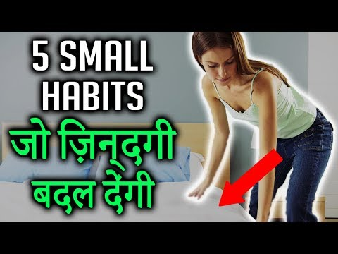 5 SMALL HABITS THAT WILL CHANGE YOUR LIFE(HINDI) - Habits for success in hindi