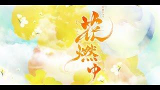 02初、今年初のアップとなります。琴さんやyuraさんの花燃ゆを聴いて...