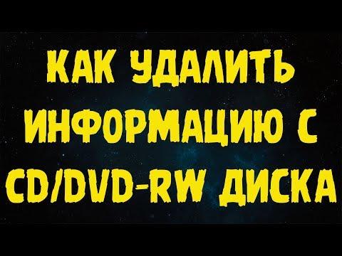 Как удалить информацию с CD/DVD-RW диска
