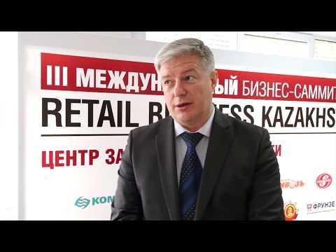 Retail Business Kazakhstan 2016 в Алматы