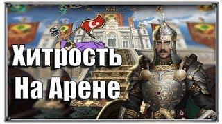 Хитрость на Арене Великий Султан