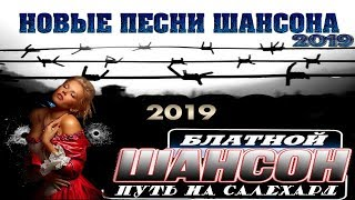 НОВЫЕ БЛАТНЫЕ ПЕСНИ 2019 | ХОРОШИЙ ШАНСОН от гр. САЛЕХАРД