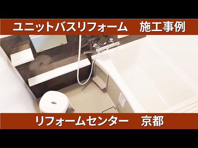 ユニットバスリフォーム施工事例 リフォームセンター  京都