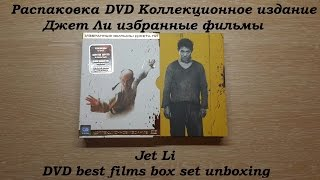 Распаковка DVD Джет Ли избранные фильмы / Jet Li DVD best films box set unboxing