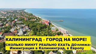 Сколько ехать до моря? Переезд, иммиграция в Калининград, в Европу. Плюсы, минусы. #07