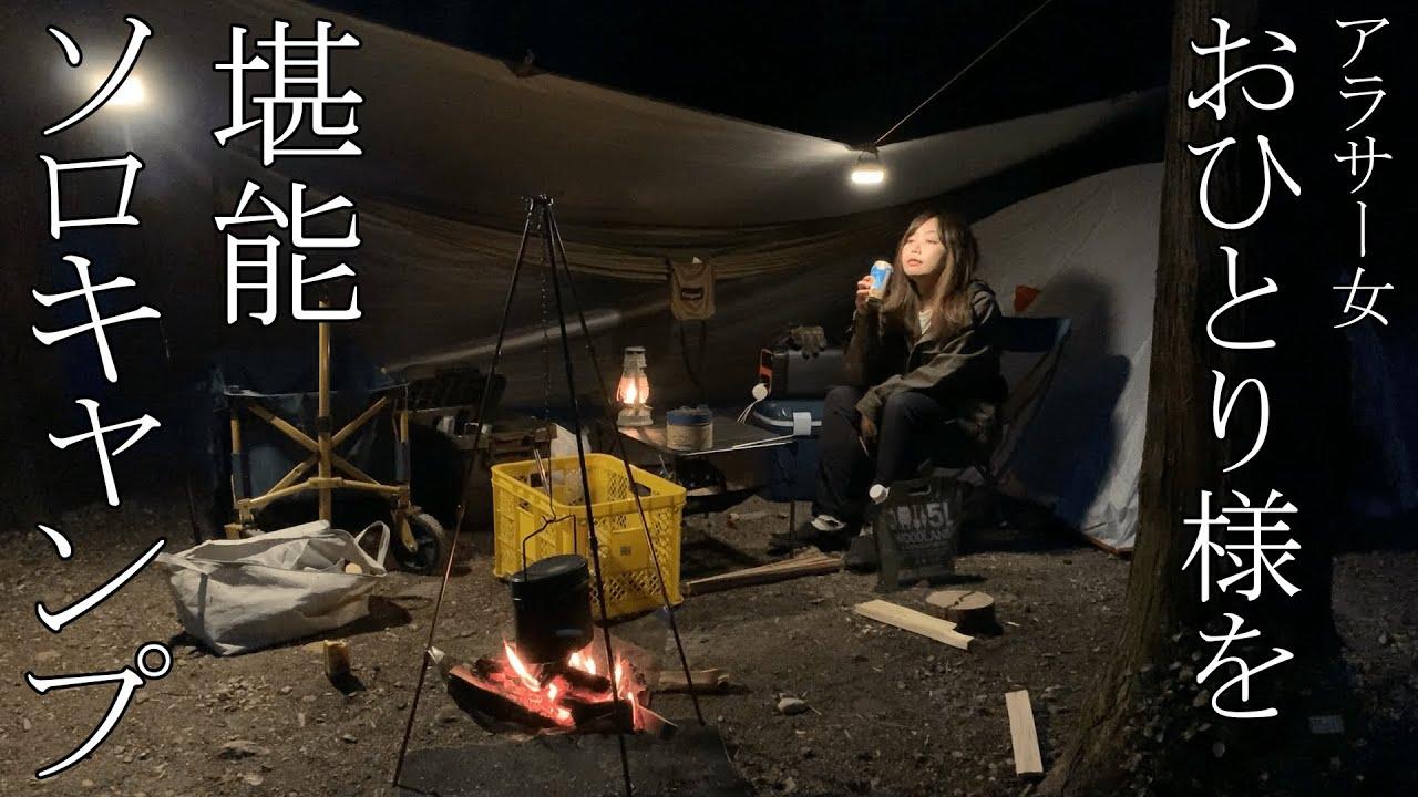 【ソロキャンプ】アラサー女の雑で自由なソロキャンプ