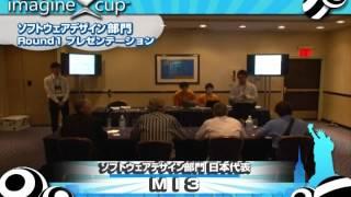 イマジン カップ 2011 世界大会レポート