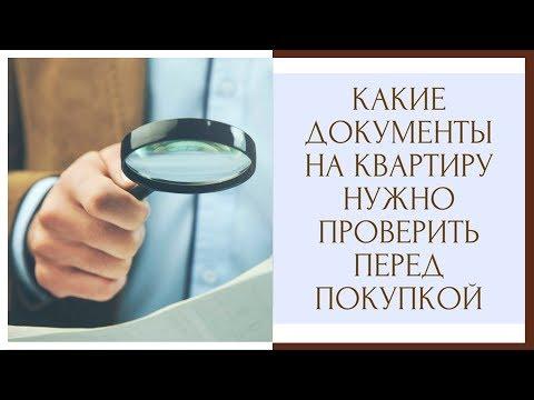 ⚖ Какие документы проверять перед покупкой квартиры ⚖