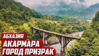 Акармара - город призрак | Абхазия
