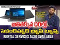 Second Hand Laptops Sale in Hyderabad | Used Refurbished Wholesale Laptops Market | Bcn Channel