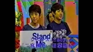 相葉雅紀 松本潤 二宮和也 生田斗真 笑っていいとも Stand By Meの告知 ...