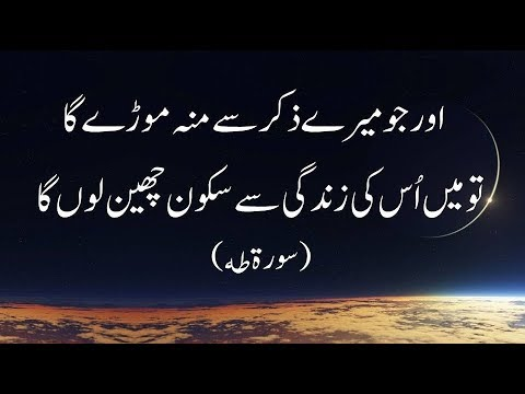 Very Beautiful Recitation of Surah Taha with Urdu Translation
