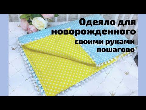 Одеяла для новорожденных своими руками