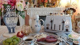 메종드린 홈카페 오픈! 커피 & 베이글 브런치타…