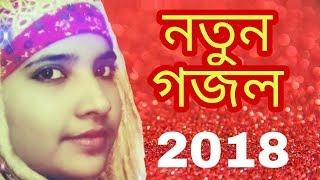 New Bangla gojol 2018 - Bangla islamic song by Subhana Juhina