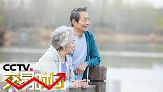 《交易时间(上午版)》 20190726| CCTV财经